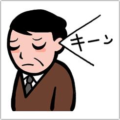 耳鳴りがする|目・耳・口の症状|症状|アール堂|西宮